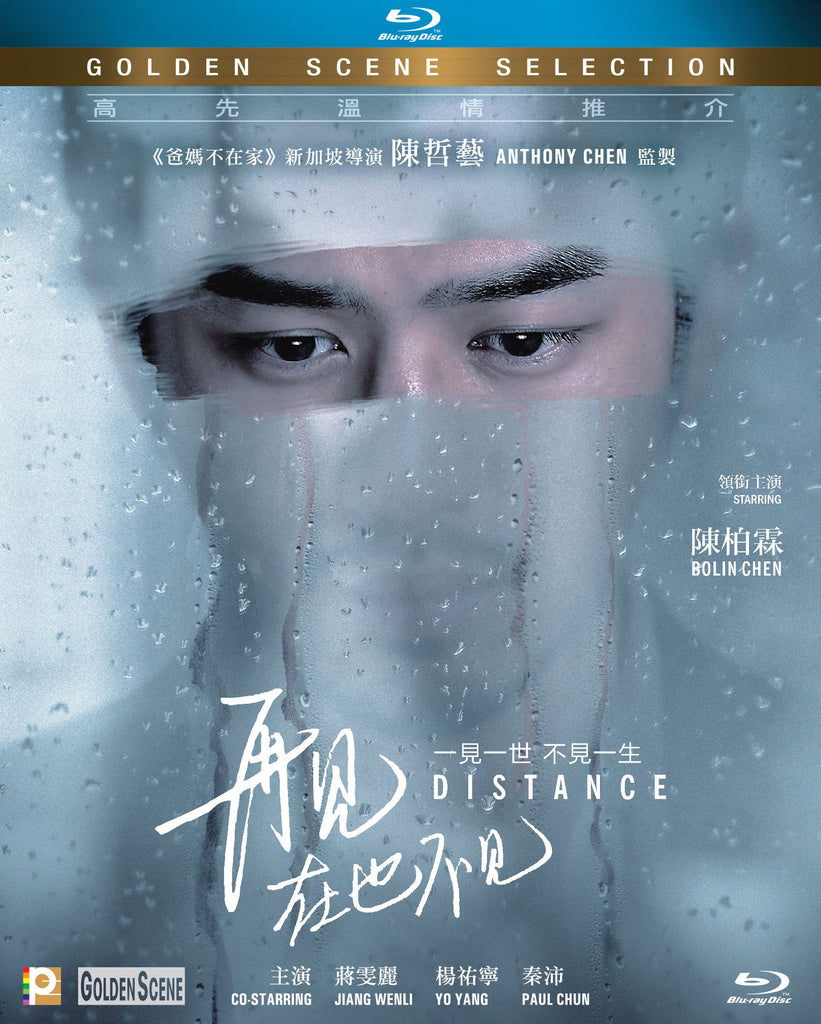 Distance 再見,在也不見 (2016) (Blu Ray) (English Edition) (Hong Kong Version)