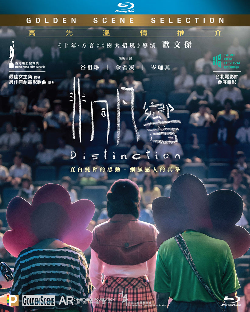 Distinction 非同凡響 (2018) (Blu Ray) (English Subtitled) (Hong Kong Version) - Neo Film Shop