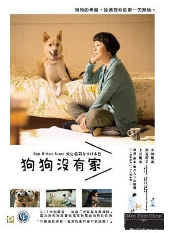 Dogs Without Names 狗狗沒有家 (2015) (DVD) (English Subtitled) (Hong Kong Version)