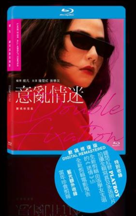 Double Fixation 意亂情迷 (1987) (Blu Ray) (Digitally Remastered) (English Subtitled) (Hong Kong Version) - Neo Film Shop
