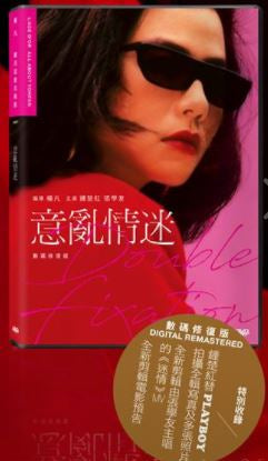 Double Fixation 意亂情迷 (1987) (DVD) (Digitally Remastered) (English Subtitled) (Hong Kong Version) - Neo Film Shop