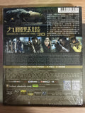 Chronicles of the Ghostly Tribe 九層妖塔 (2015) (Blu Ray) (2D + 3D) (English Subtitled) (Hong Kong Version) - Neo Film Shop - 2