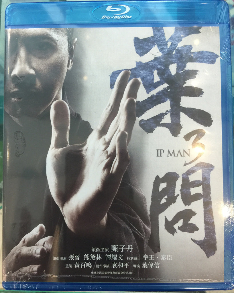 Ip Man 3  葉問 3 (2015) (Blu Ray) (English Subtitled) (Hong Kong Version) - Neo Film Shop - 1