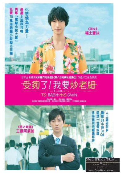 To Each His Own (2017) (DVD) (English Subtitled) (Hong Kong Version)