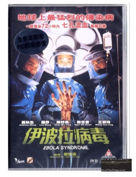 Ebola Syndrome 伊波拉病毒 (1996) (DVD) (Remastered Edition) (English Subtitled) (Hong Kong Version) - Neo Film Shop