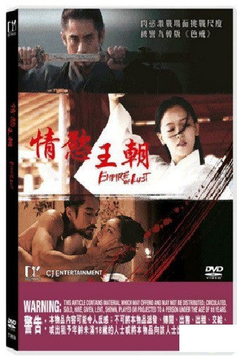 Empire of Lust 순수의 시대 (2015) (DVD) (English Subtitled) (Hong Kong Version) - Neo Film Shop