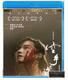 The Empty Hands 空手道 (2017) (Blu Ray) (English Subtitled) (Hong Kong Version) - Neo Film Shop
