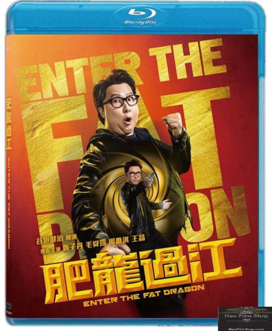 Enter the Fat Dragon 肥龍過江 (2020) (Blu Ray) (English Subtitled) (Hong Kong Version) - Neo Film Shop