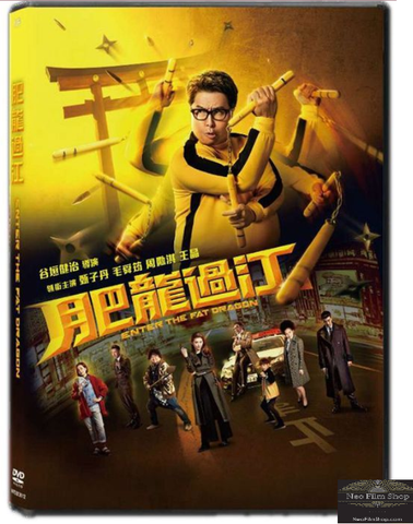 Enter the Fat Dragon 肥龍過江 (2020) (DVD) (English Subtitled) (Hong Kong Version) - Neo Film Shop