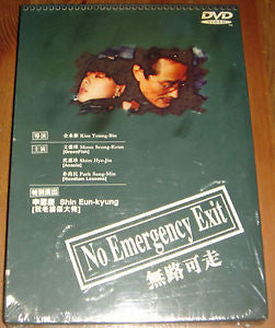 No Emergency Exit 無路可走 (1993) (DVD) (English Subtitled) (Hong Kong Version) - Neo Film Shop