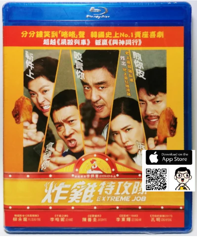 Extreme Job 炸雞特攻隊 (2019) (Blu Ray) (English Subtitled) (Hong Kong Version)
