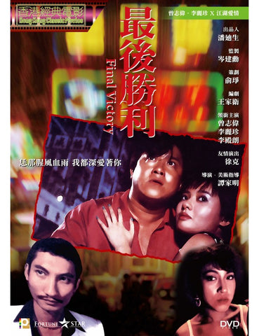 Final Victory 最後勝利 (1987)  (DVD) (Digitally Remastered) (English Subtitled) (Hong Kong Version)