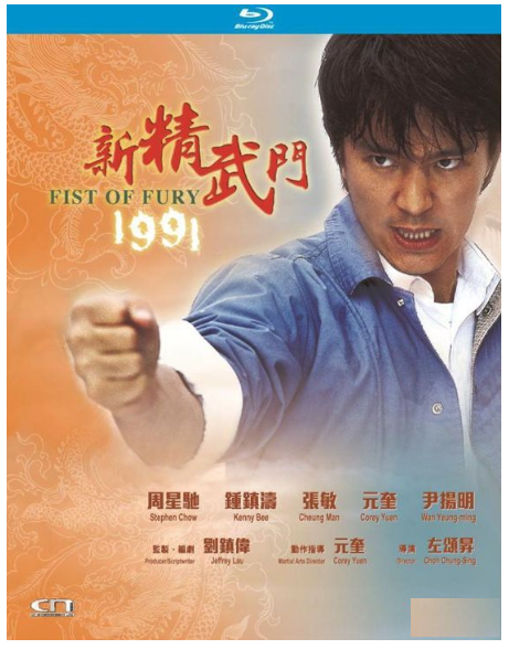 Fist of Fury 1991 新精武門 (1991) (Blu Ray) (English Subtitled) (Remastered Edition) (Hong Kong Version) - Neo Film Shop