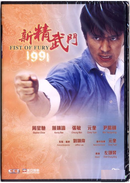 Fist of Fury 1991 新精武門 (1991) (DVD) (English Subtitled) (Remastered Edition) (Hong Kong Version) - Neo Film Shop