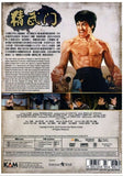 Fist of Fury 精武門 (1972) (DVD) (English Subtitled) (Remastered Edition) (Hong Kong Version) - Neo Film Shop - 2