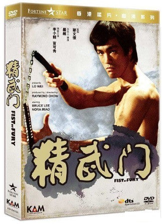 Fist of Fury 精武門 (1972) (DVD) (English Subtitled) (Remastered Edition) (Hong Kong Version) - Neo Film Shop