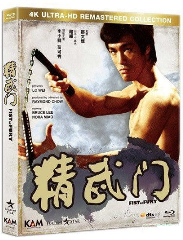 Fist of Fury 精武門 (1972) (Blu Ray) (English Subtitled) (Remastered Edition) (4K Ultra-HD) (Hong Kong Version) - Neo Film Shop
