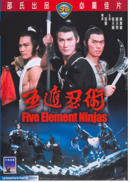 Five Element Ninjas 五遁忍術 (1982) (DVD) (English Subtitled) (Hong Kong Version) - Neo Film Shop