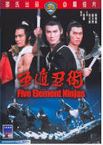 Five Element Ninjas 五遁忍術 (1982) (DVD) (English Subtitled) (Hong Kong Version)