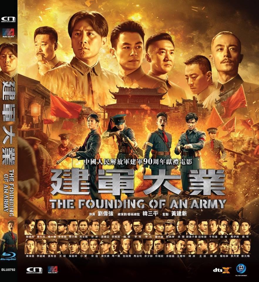 The Founding of an Army 建軍大業 (2017) (Blu Ray) (English Subtitled) (Hong Kong Version)