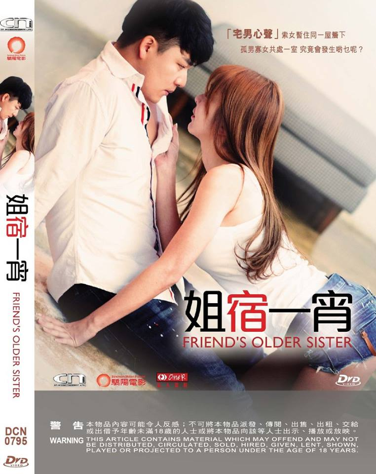Friend's Older Sister 姐宿一宵 (2016) (DVD) (English Subtitled) (Hong Kong Version) - Neo Film Shop