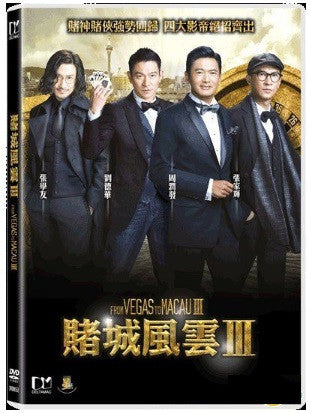 From Vegas To Macau 3 賭城風雲III (2016) (DVD) (English Subtitled) (Hong Kong Version) - Neo Film Shop