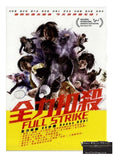 Full Strike 全力扣殺 (2015) (DVD) (2 Disc Edition) (English Subtitled) (Hong Kong Version) - Neo Film Shop