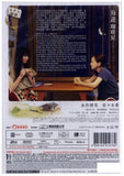 The Furthest End Awaits 海邊咖啡屋 /  さいはてにて−かけがえのない場所  (2015) (DVD) (English Subtitled) (Hong Kong Version) - Neo Film Shop