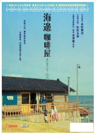 The Furthest End Awaits 海邊咖啡屋 /  さいはてにて−かけがえのない場所  (2015) (DVD) (English Subtitled) (Hong Kong Version) - Neo Film Shop - 1