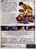 Game of Death 死亡遊戲 (1978) (DVD) (English Subtitled) (Remastered Edition) (Hong Kong Version)