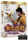 Game of Death 死亡遊戲 (1978) (DVD) (English Subtitled) (Remastered Edition) (Hong Kong Version) - Neo Film Shop
