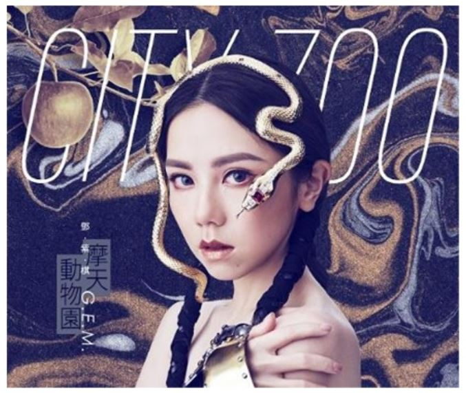 G.E.M.鄧紫棋 City Zoo 摩天動物園 (2019) (CD) (Regular Edition) (Taiwan Version) - Neo Film Shop