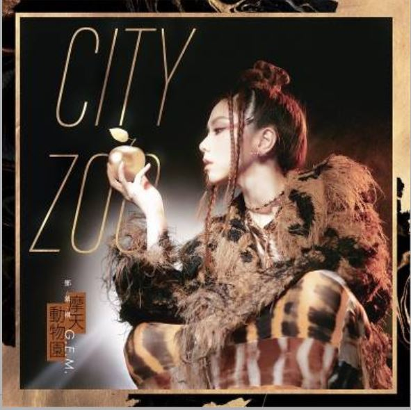 G.E.M.鄧紫棋 City Zoo 摩天動物園 (2019) (CD) (Limited Edition) (Taiwan Version) - Neo Film Shop