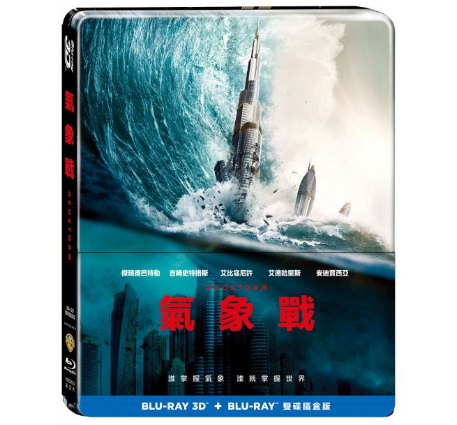 Geostorm (2017) (Blu Ray) (2D + 3D) (Steelbook) (English Subtitled) (Taiwan Version) - Neo Film Shop