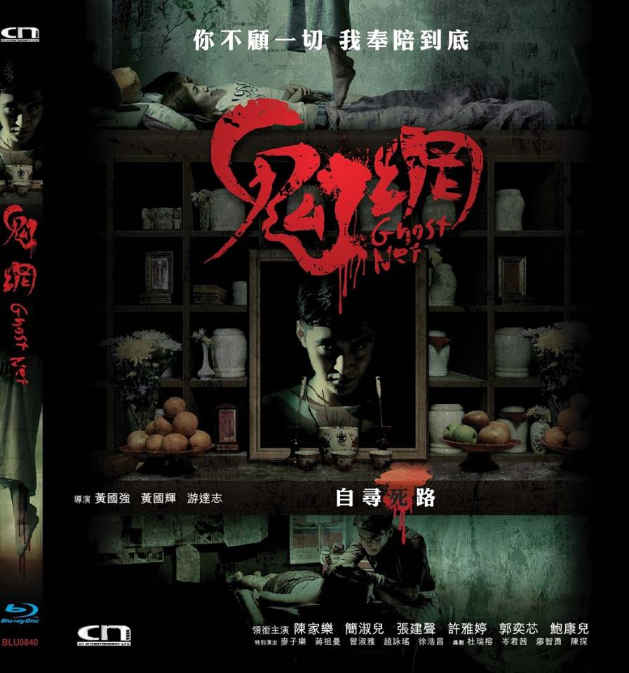 Ghost Net 鬼網 (2017) (Blu Ray) (English Subtitled) (Hong Kong Version) - Neo Film Shop