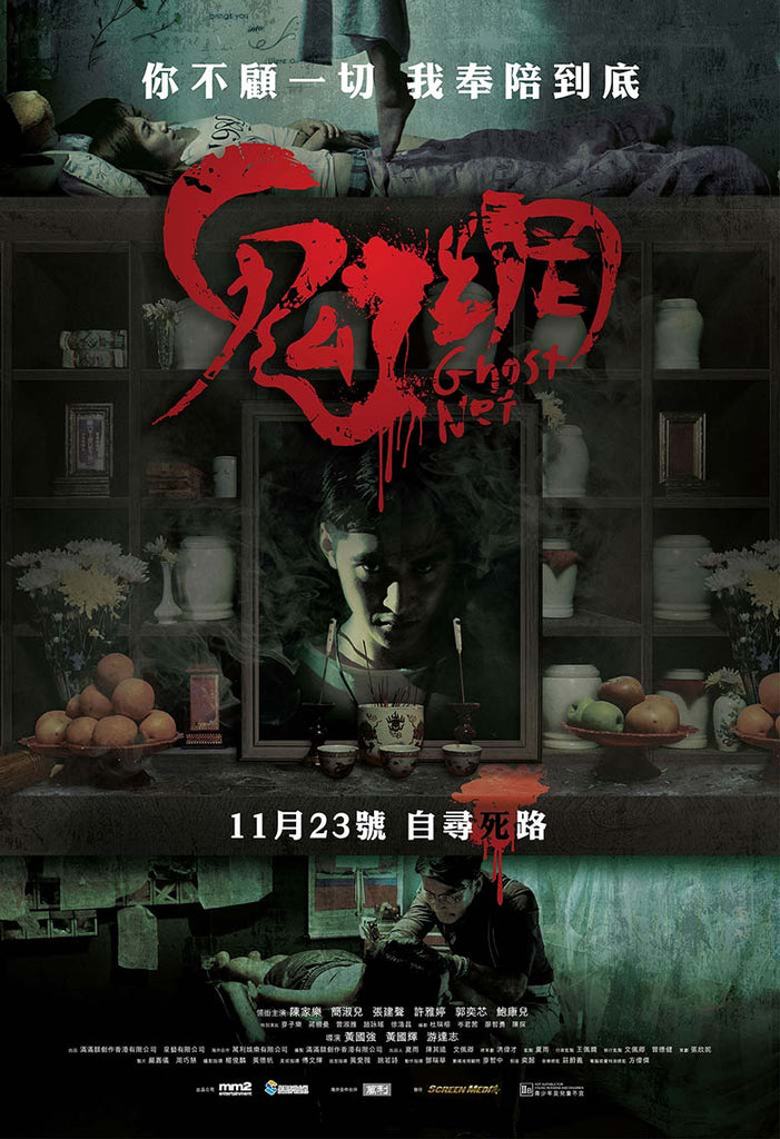 Ghost Net 鬼網 (2017) (DVD) (English Subtitled) (Hong Kong Version) - Neo Film Shop
