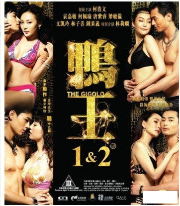 The Gigolo 1+2 鴨王 I&II (2016) (2 DVD Boxset) (English Subtitled) (Hong Kong Version) - Neo Film Shop