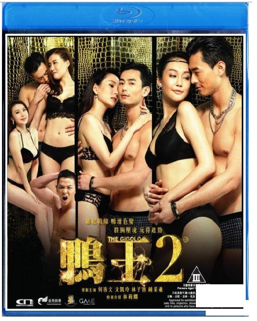 The Gigolo 2 鴨王 II (2016) (Blu Ray) (English Subtitled) (Hong Kong Version) - Neo Film Shop