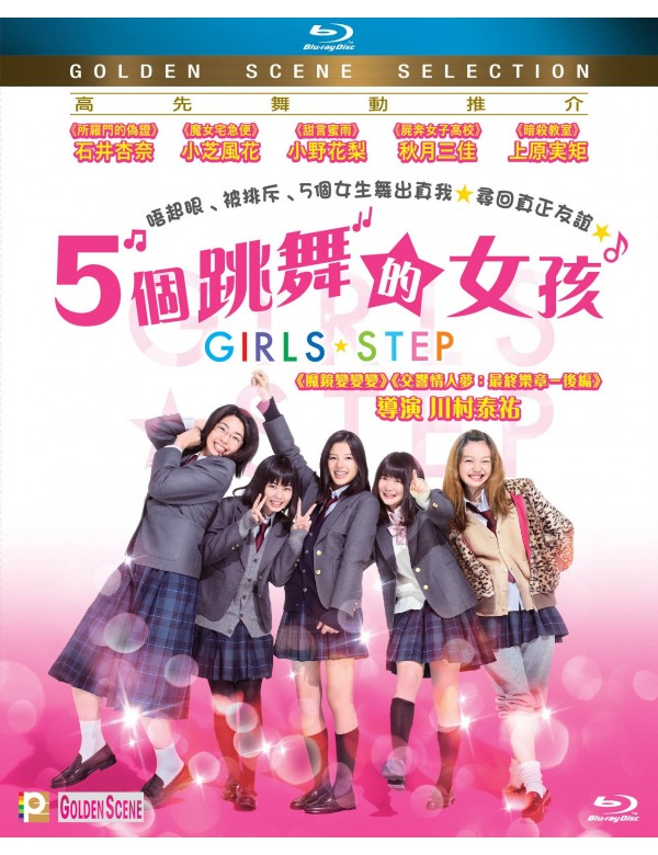 Girls Step ガールズ・ステップ  5個跳舞的女孩 (2015) (Blu Ray) (English Subtitled) (Hong Kong Version)