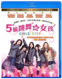 Girls Step ガールズ・ステップ  5個跳舞的女孩 (2015) (Blu Ray) (English Subtitled) (Hong Kong Version) - Neo Film Shop