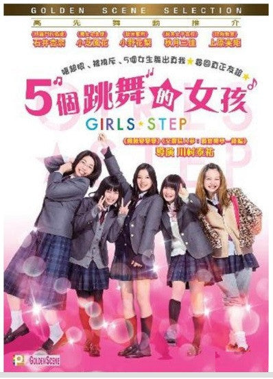 Girls Step ガールズ・ステップ  5個跳舞的女孩 (2015) (DVD) (English Subtitled) (Hong Kong Version) - Neo Film Shop