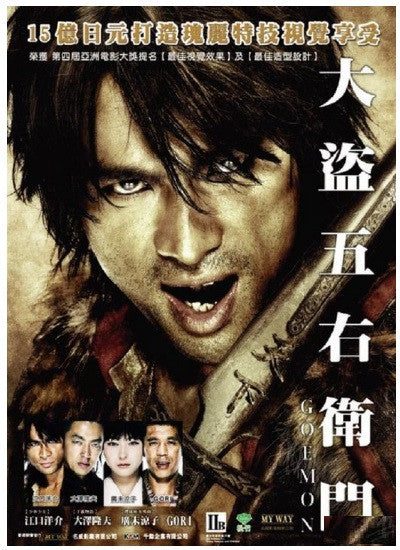 Goemon 大盜五右衛門 (2009) (DVD) (English Subtitled) (Hong Kong Version) - Neo Film Shop