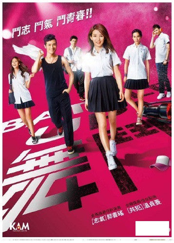 Battle Up 舞鬥 (2015) (DVD) (English Subtitled) (Hong Kong Version) - Neo Film Shop