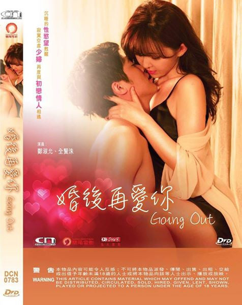 Going Out 婚後再愛你 (2015) (DVD) (English Subtitled) (Hong Kong Version) - Neo Film Shop
