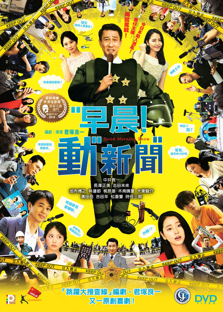 Good Morning Show 早晨!動新聞 (2017) (DVD) (English Subtitled) (Hong Kong Version) - Neo Film Shop