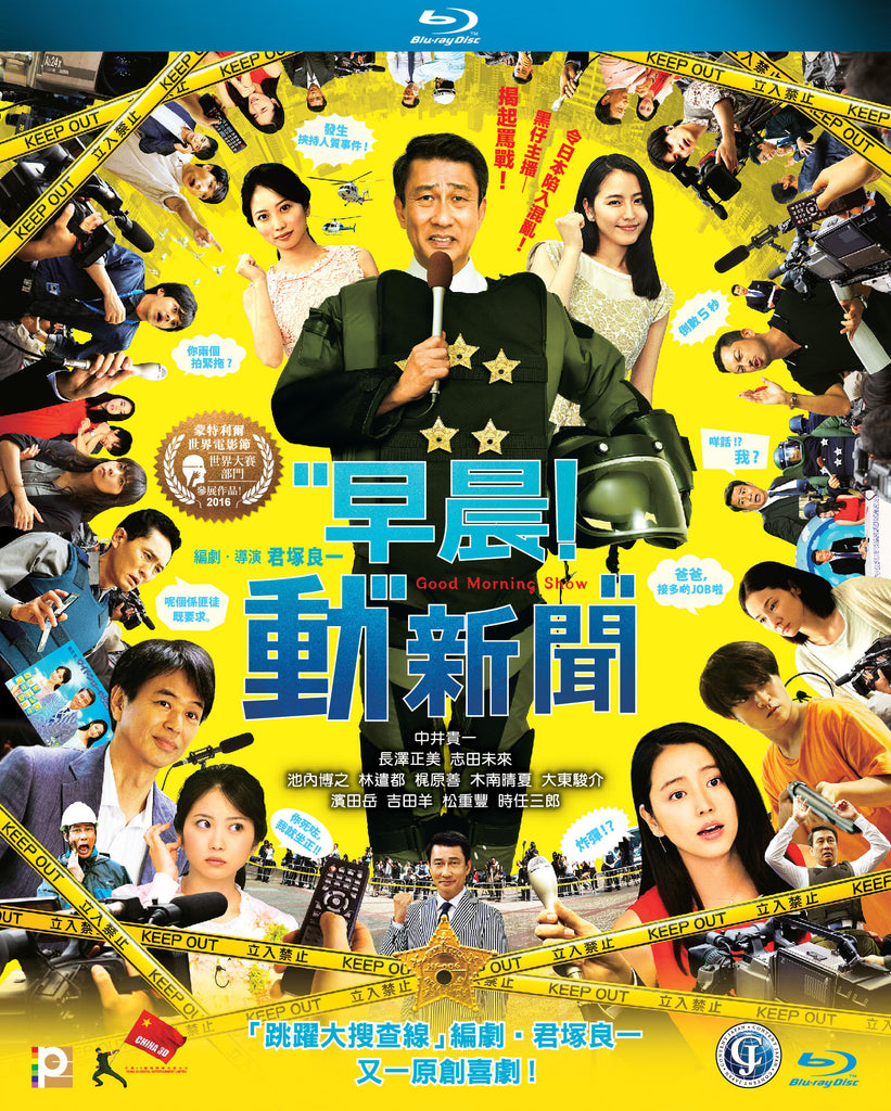 Good Morning Show 早晨!動新聞 (2017) (Blu Ray) (English Subtitled) (Hong Kong Version)