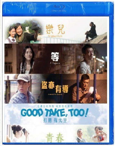 Good Take, Too! 打開我天空 (2016) (Blu Ray) (English Subtitled) (Hong Kong Version) - Neo Film Shop