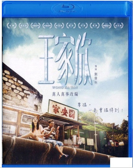 Wong Ka Yan 王家欣 (2015) (BLU RAY) (English Subtitled) (Hong Kong Version) - Neo Film Shop