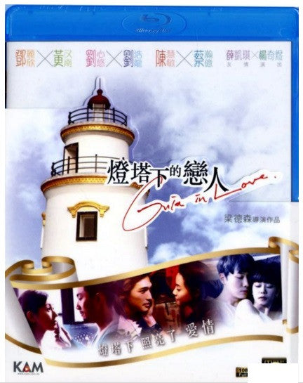 Guia In Love 燈塔下的戀人 (2015) (BLU RAY) (English Subtitled) (Hong Kong Version) - Neo Film Shop - 1