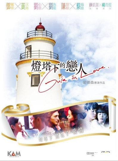 Guia In Love 燈塔下的戀人 (2015) (DVD) (English Subtitled) (Hong Kong Version) - Neo Film Shop - 1